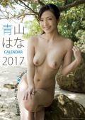 青山はなカレンダー