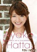 八田亜矢子 カレンダー