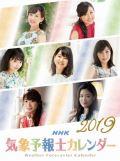 NHK気象予報士 カレンダー