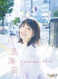 川島海荷 カレンダー