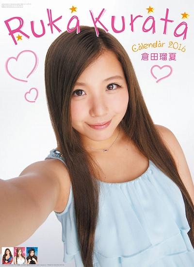 倉田瑠夏の画像 p1_16