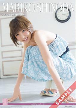 篠田麻里子の画像 p1_2