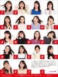 テレビ朝日女性アナウンサー カレンダー