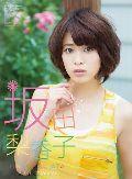 坂田梨香子 カレンダー