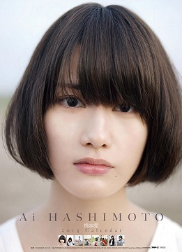 橋本愛 (1996年生)の画像 p1_10