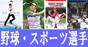 野球・スポーツ選手カレンダー