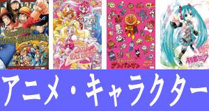 アニメ・キャラクターカレンダー