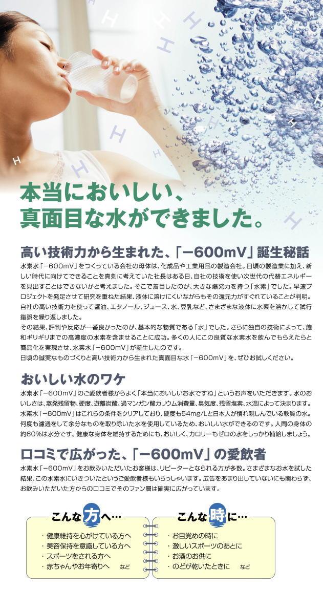 水素水 -600mV販売